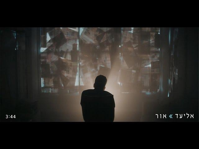 אליעד - אור | Eliad - Light #1