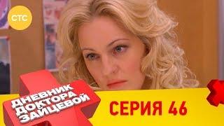 Дневник доктора Зайцевой 46