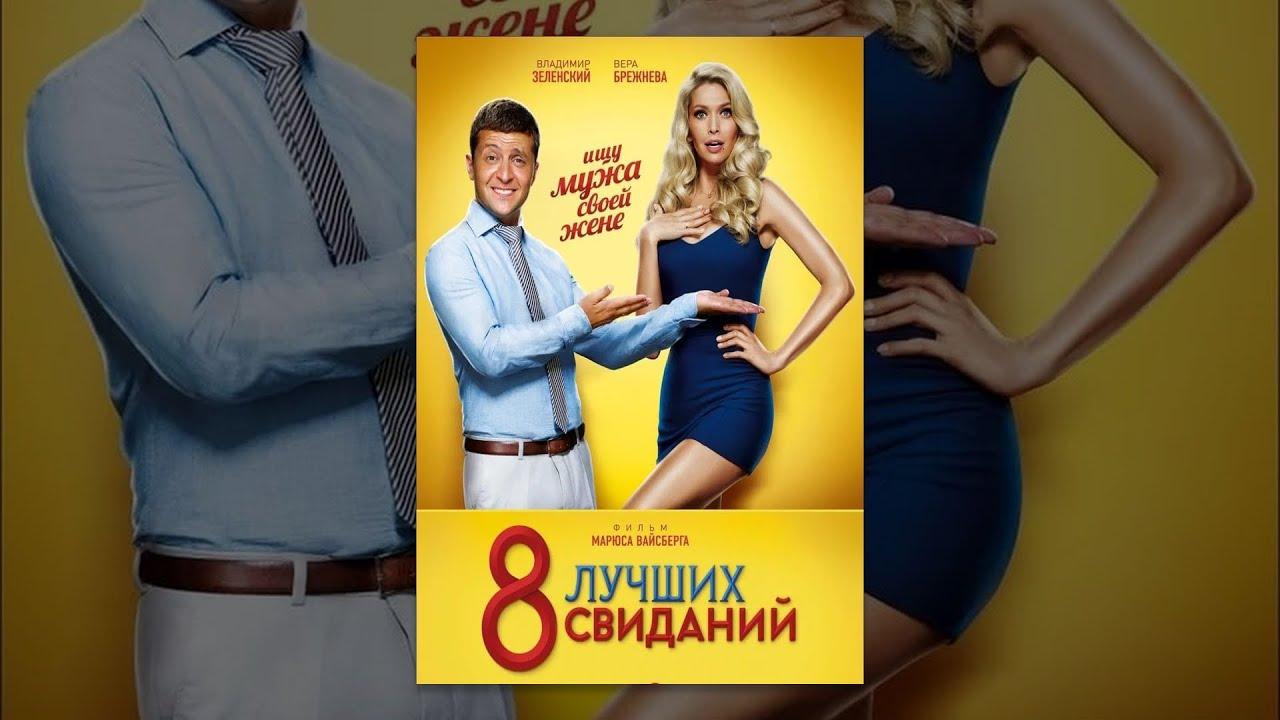 Фильм «8 лучших свиданий» комедия 2016 / Владимир ...