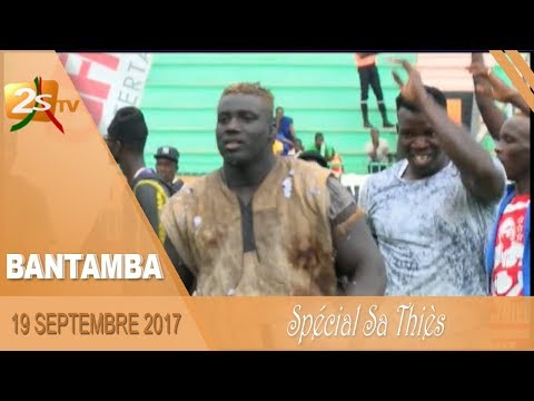 BANTAMBA DU 19 SEPTEMBRE 2017 2ème partie : SPÉCIAL COMBAT SA THIÈS