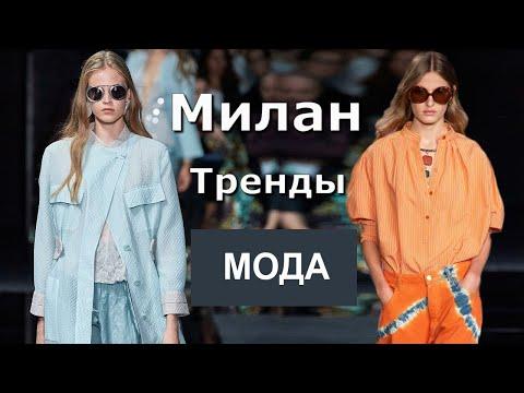 Милан Топ-15 модные тренды весна-лето 2020 на Неделе моды