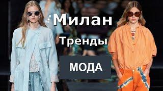 Милан Топ 15 модные тренды весна лето 2020 на Неделе моды
