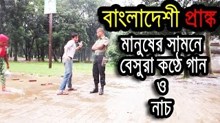 Bangladeshi Prank (Dancing and Singing Badly around People)Produced by Dr.Lony