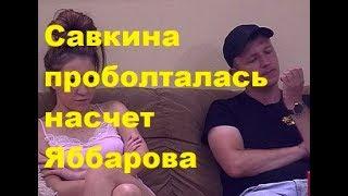 Савкина проболталась насчет Яббарова. Новости шоу-бизнеса, ДОМ-2, ТНТ