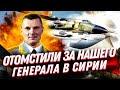 Как ВКС отомстили за гибель русского генерала в Сирии. Око за око