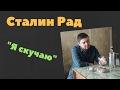 Сталин Рад - Я скучаю (официальный клип)    Stalin Glad - I miss (official music video)