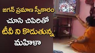 జగన్ ప్రమాణ స్వీకారం చూసి చిపిరితో టీవీ ని కొడుతున్న మహిళా || Taajavarthalu