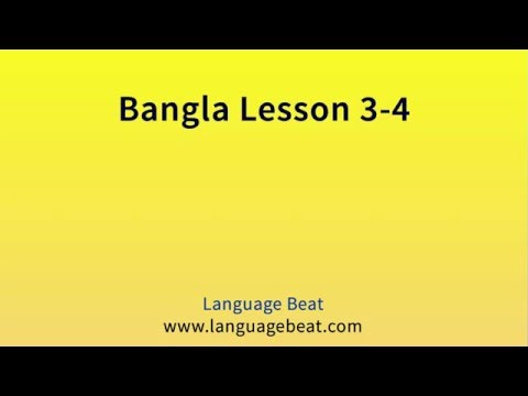 Learn Bangla ( Bengali )  Lessons 1 to 16 for Beginners