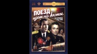 Поезд идёт на восток - советский комедийный фильм