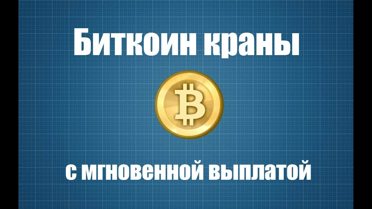 названия биткоин кран с моментальной выплатой фене