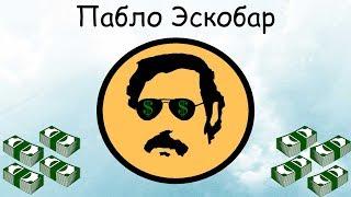 Пабло Эскобар - Самый Богатый Преступник  [RealLifeLore на русском] [RUS]