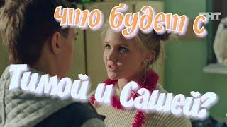 Что будет с Тимой и Сашей в 4 сезоне сериала Ольга?
