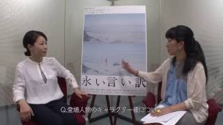 映画パーソナリティー松岡ひとみが映画「永い言い訳」西川美和監督にイ...