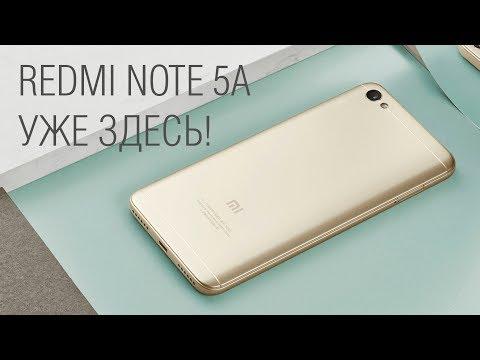 Xiaomi Redmi Note 5A - лучший народный фаблет за 105$! Презентации Redmi Note 5A на русском