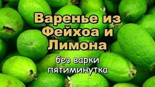 Варенье из Фейхоа и Лимона без варки! Пятиминутка! Простой Рецепт!