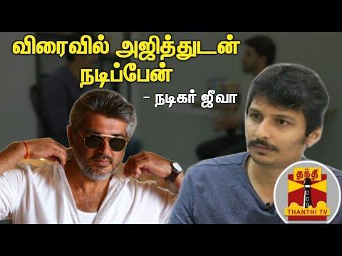 விரைவில் அஜித்துடன் நடிப்பேன் - நடிகர் ஜீவா | Ajith | Jiiva | Tamil Cinema