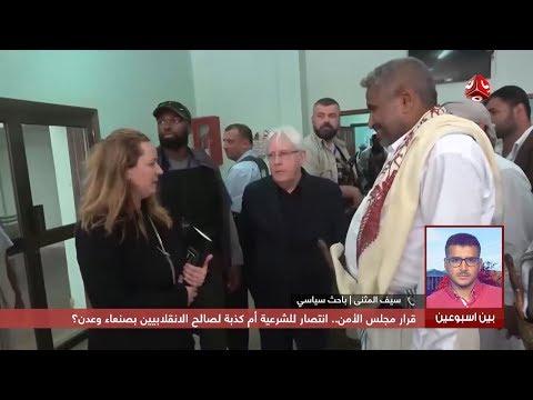 قرار مجلس الأمن .. انتصار للشرعية أم كذبة لصالح الانقلابيين بصنعاء وعدن ؟ | بين اسبوعين