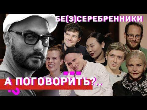 «Бе(з)серебренники»: Горчилин, Авдеев, Кукушкин, Ян Гэ, Ревенко, Науменко, Байрон // А поговорить?..