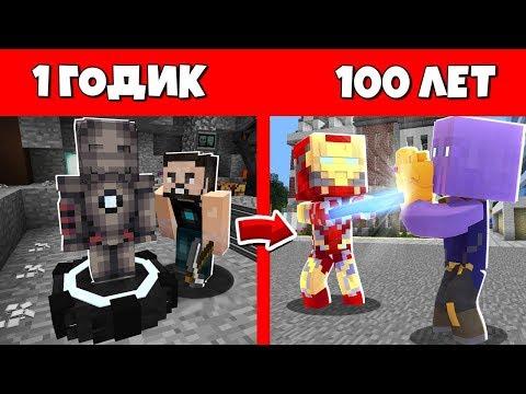 Как Железный Человек прожил жизнь в Майнкрафт : Эволюция Мобов : 1 годик 100 лет Жизненный цикл
