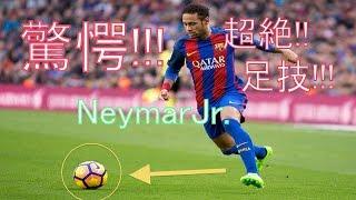 【ネイマール】圧巻!!ネイマールのプレーが衝撃的上手さ!!!【サッカー】