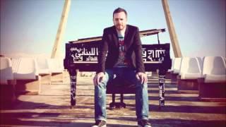 Michel Fadel -Aal lebnene-Inta Omri tribute