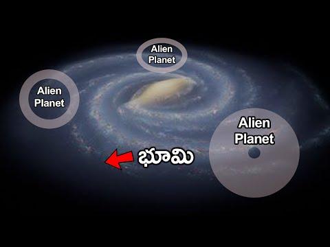 మనం ఎలియన్స్ ని కలవకపోవడానికి 6 కారణాలు | 6 Reasons Why We Haven't Met Aliens Yet | Think Deep