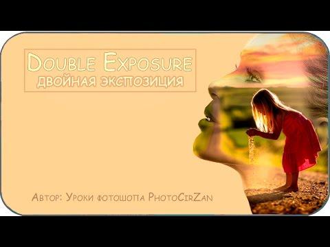 🔴  Уроки фотошоп. Двойная экспозиция. Photoshop CS6