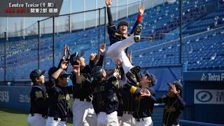 Centre Treizeが初出場初優勝|SC2017チャンピオンシップ関東2部