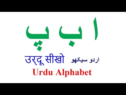 Learn Urdu through Hindi Lesson 1 Alphabet | Urdu language f