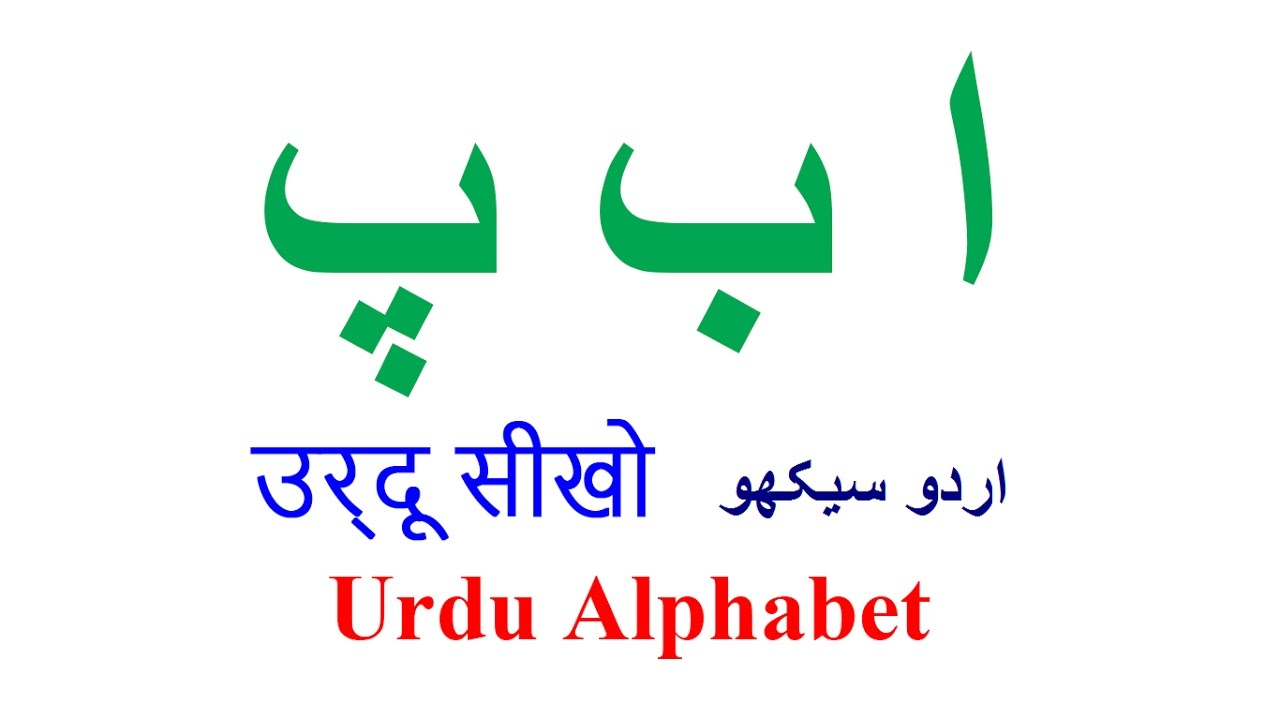 Online Urdu Calligraphy Converter Learn Urdu Through Hindi Lesson 1 Alphabet Urdu Language For Beginners