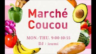 村上佳佑さん ラジオ出演部分 2017年11月21日 Marche Coucou.