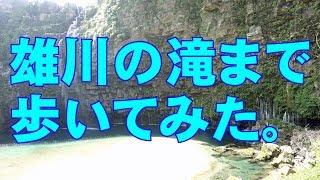 雄川の滝を歩いてみた・・・鹿児島の風景 YI4K