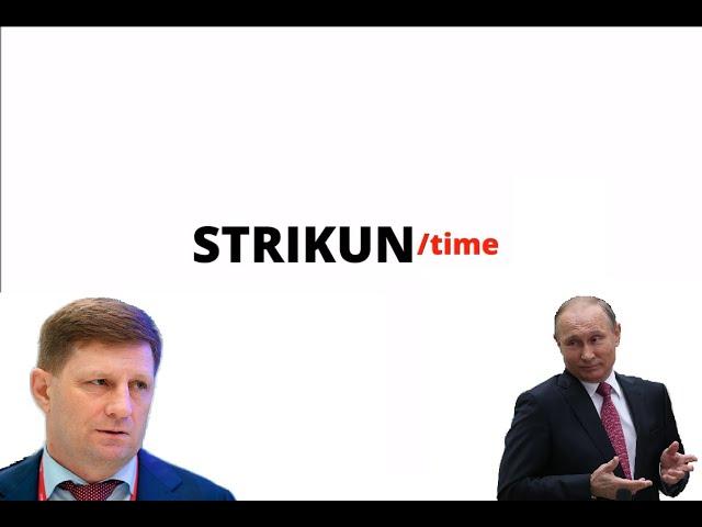 STRIKUN/time #1. Эмпатия и кнут: Дело Фургала и протесты в Хабаровске