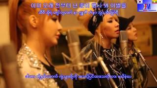 2ne1 - lonely myanmar sub