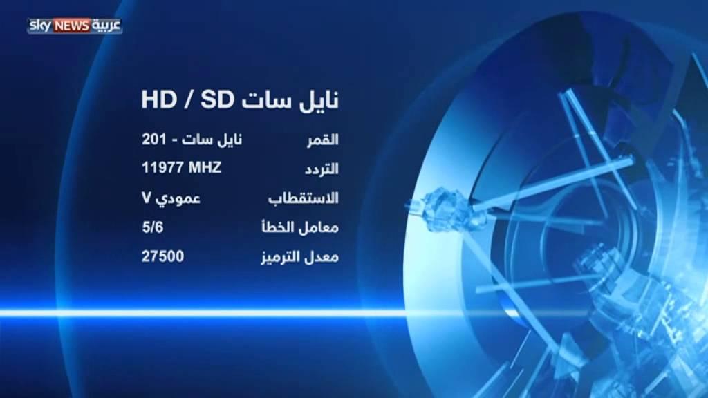 ترددات سكاي نيوز عربية Youtube