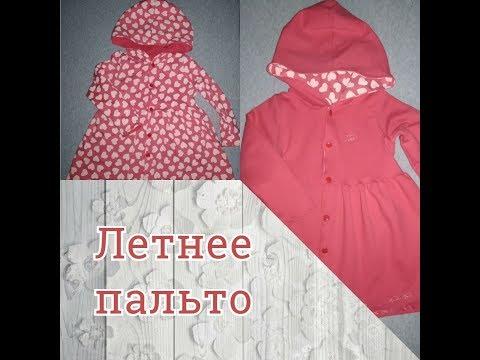 Как сшить летнее пальто с капюшоном для девочки/How To Sew A Summer Coat With A Hood For A Girl