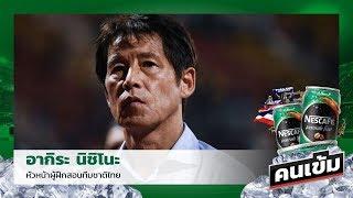 คนเข้มแห่งชาติไทย! 'นิชิโนะ' โชว์กึ๋นนำทีมชาติไทยทำผลงานเยี่ยมศึกคัดบอลโลก 2 เกมแรก