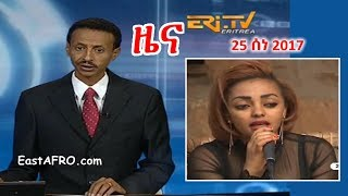 Eritrean News ( June 25, 2017) |  Eritrea ERi-TV