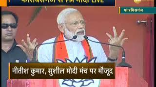 PM Narendra Modi addresses rally in Forbesganj, Bihar