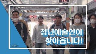 [2020 신나는 예술여행] 복작복작 문화출판소, 임실…