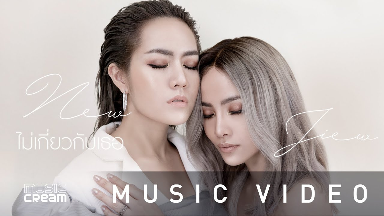 ไม่เกี่ยวกับเธอ - นิว-จิ๋ว【OFFICIAL MV】 #1