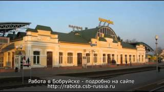 Работа в  Бобруйске. Приглашаем молодых людей для работы в 2013 году.(, 2013-04-02T14:57:38.000Z)