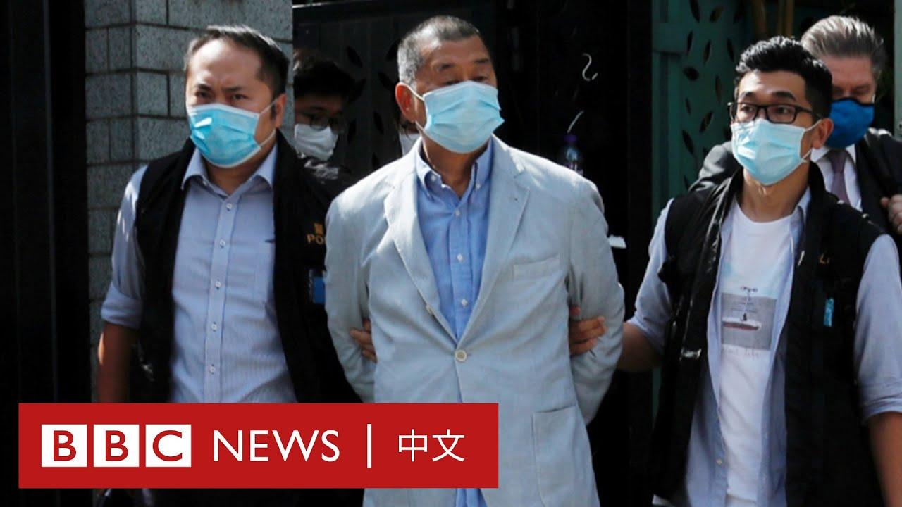 香港國安法:黎智英被捕 數百警察進入壹傳媒大樓搜查- BBC News 中文