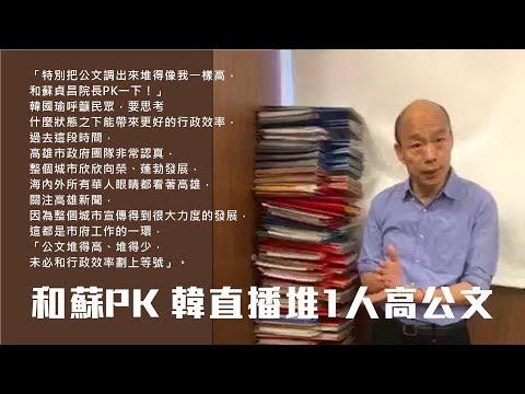 '19.08.19韓國瑜直播堆公文,等等…這個瘦巴巴的老頭是誰?(完整版)