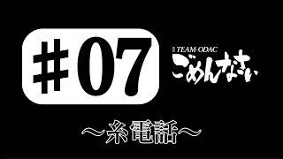 『TEAM-ODACのごめんなさい』#7 〜糸電話〜