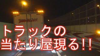 違反,迷惑運転集 【トラック目線】 #28 thumbnail