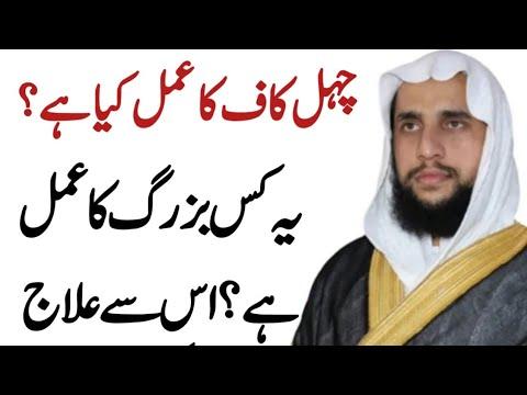 Download Chahal Kaaf ka Amal   Qari Abdul Basit Salfi   Quran se Rohani ilaj