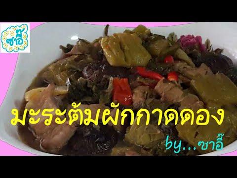 """วิธีทำอาหาร เมนู """"มะระต้มผักกาดดอง"""" by ซาอี๊"""
