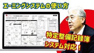 【JATTOが開発!エーミングシステムについて②】日本技能研修機構がリリースした「Pro-ADAS受発注管理システム」についてのご紹介|特定整備記録簿対応|エーミング料金算出システムなど