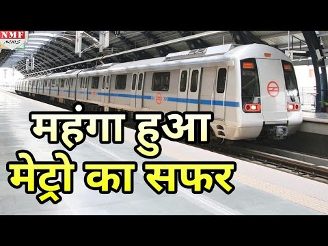 10 May से महंगा होगा Delhi Metro का सफर, 30 का Fare हुआ बढ़ कर 50 Rupees